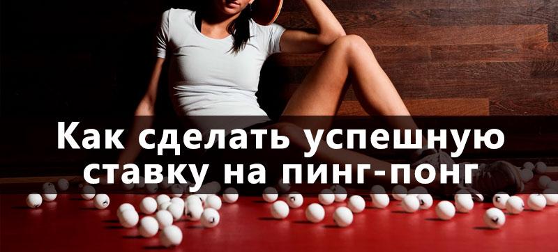 ставки на пинг понг