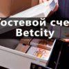 Демо-счет в БК Betcity