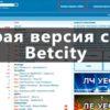 старая версия сайта Betcity