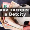 ставки экспрессом в БК Betcity