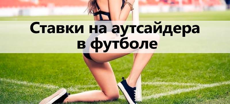 Ставки на андердога в футболе