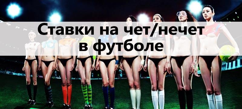 Олимп россия ставки на спорт чет нечет стратегия винлине