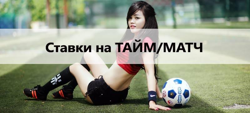 стратегия на ТАЙМ МАТЧ в футболе