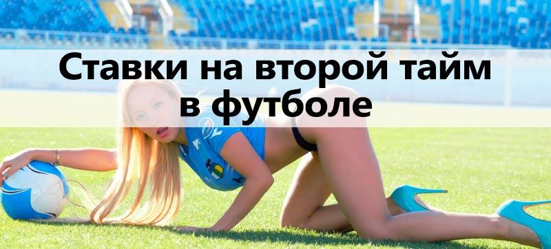стратегии на второй тайм в футболе