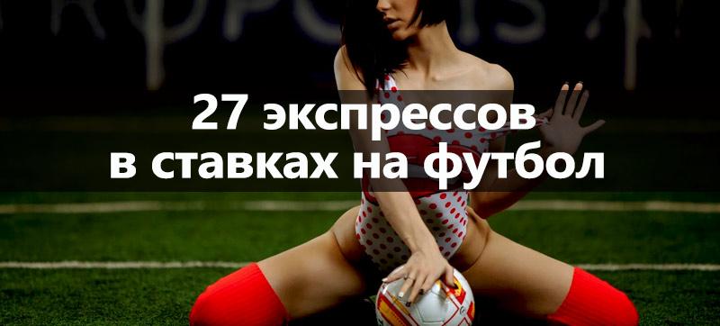 27 экспрессов на футбол