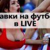 LIVE стратегии на футбол