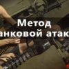 танковая атака на спорт