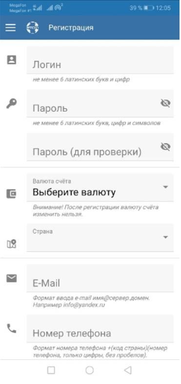 регистрация с мобильного телефона