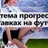 прогрессия в онлайн ставках на футбол