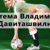 стратегия Владимира Давиташвили