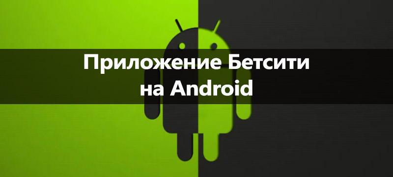 приложение на Android