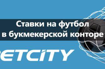 ставки на футбол в Betcity