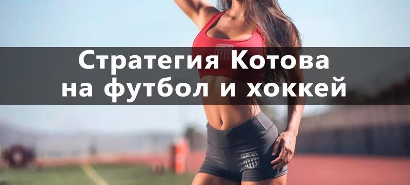 Стратегия Михаила Котова