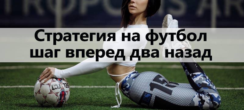 раскрытие футбольной стратегии