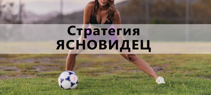 стратегия на футбол Ясновидец