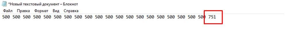 Запись числа в ряд чисел