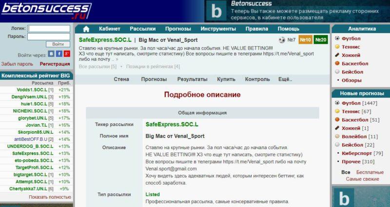 сайт каппера SafeExpress