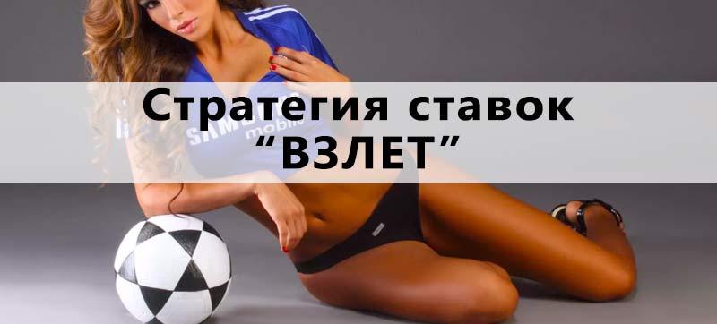 стратегия Взлет на футбол